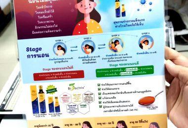 โบรชัวร์ ภาษาไทย